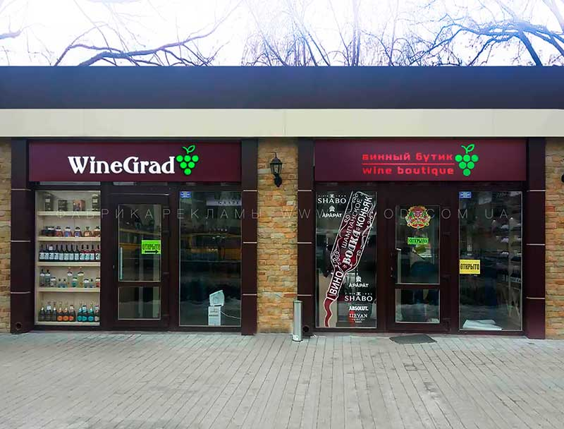 """Офрмление витрины """"Wine Grad"""""""