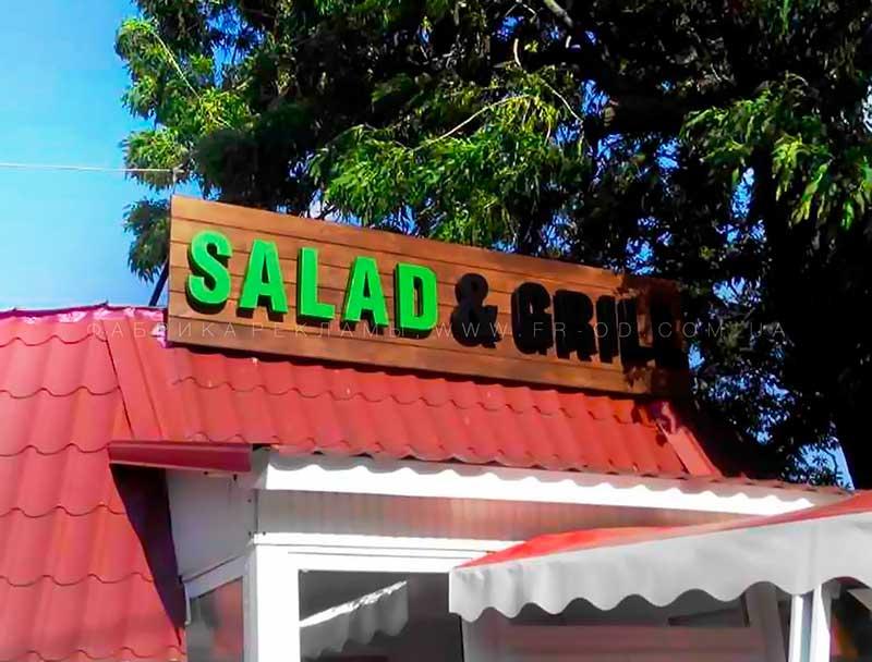 """вывеска """"SALAD&GRILS"""""""