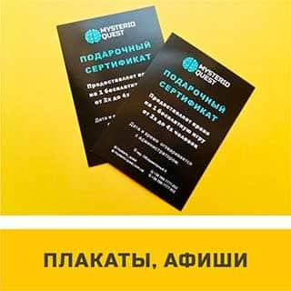 4 plakat - Полиграфия