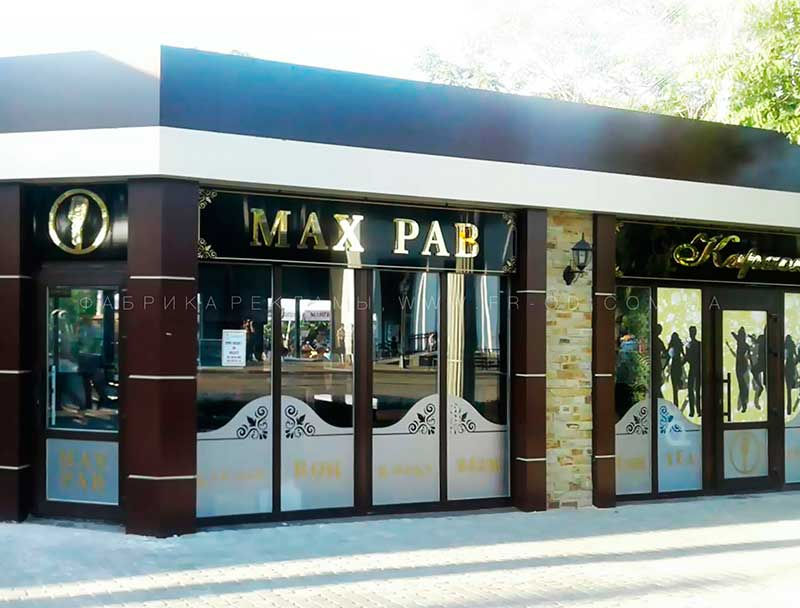 "Витрина ""Max Pub"""