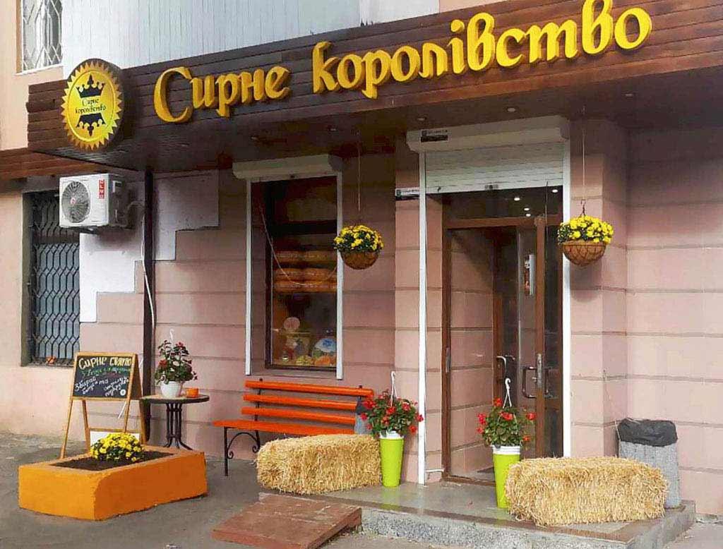 """Вывеска с объемными буквами """"Сырное Королевство"""" в Одессе"""