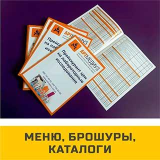 6 menu - Полиграфия