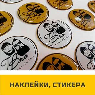 8 stikera - Полиграфия