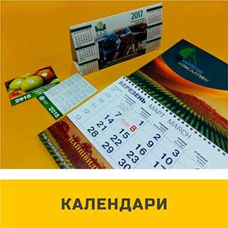 9 kalendar - Полиграфия