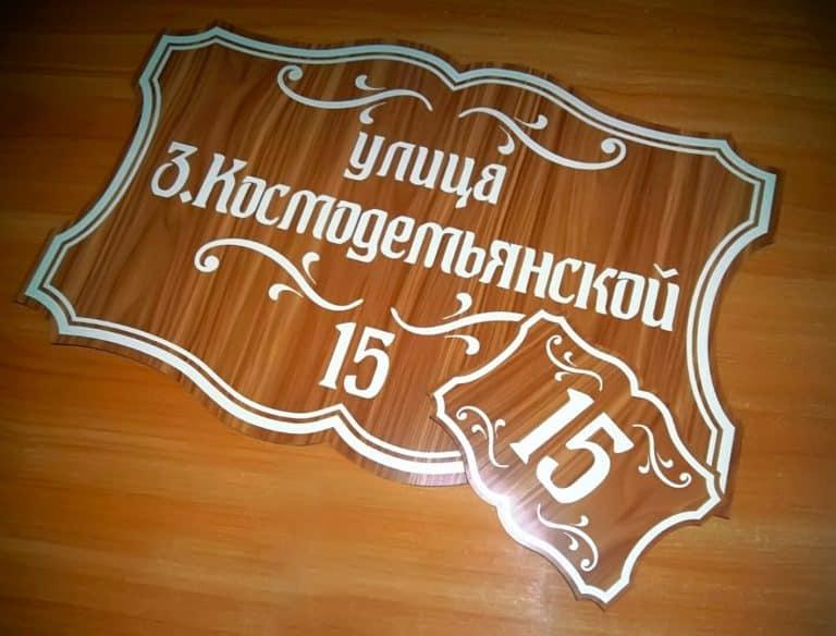 9adresna-tablichka_2