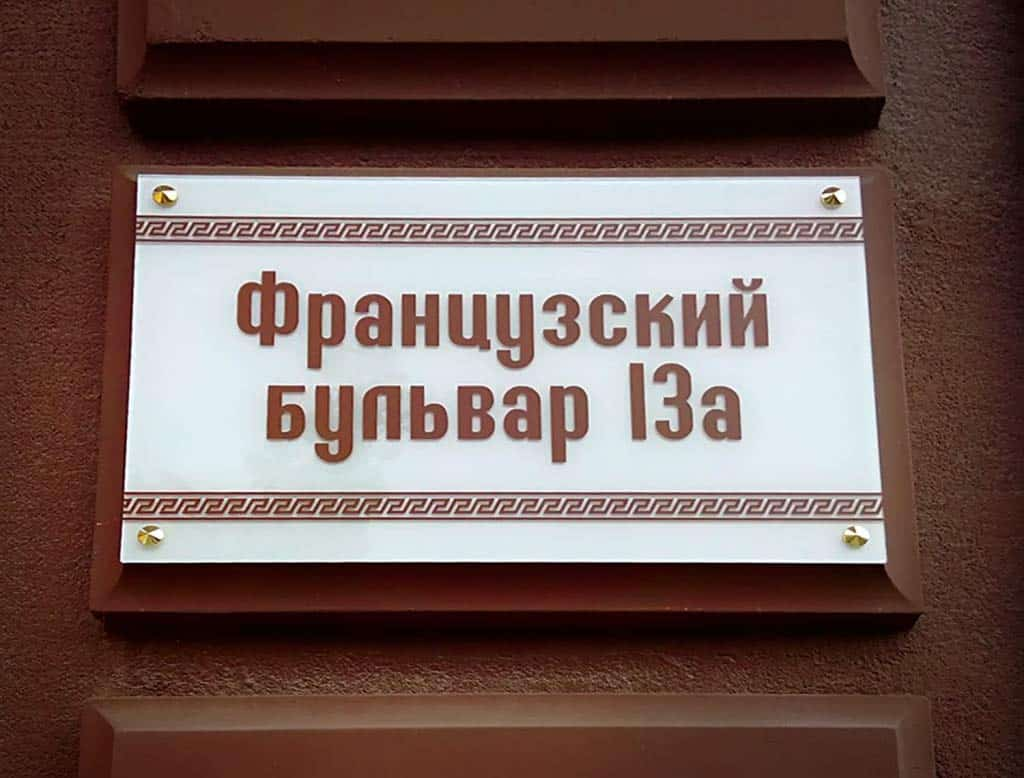 Адрессная табличка