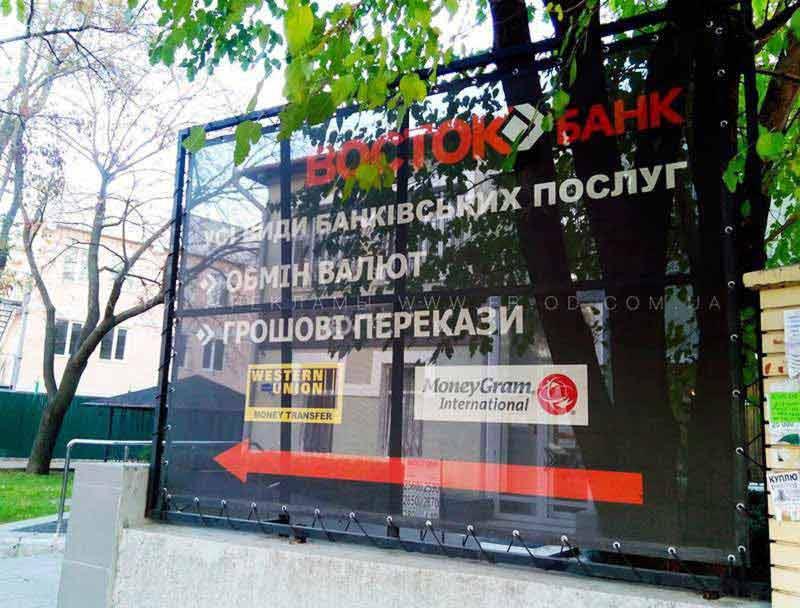 Баннерная сетка BANK-VOSTOK