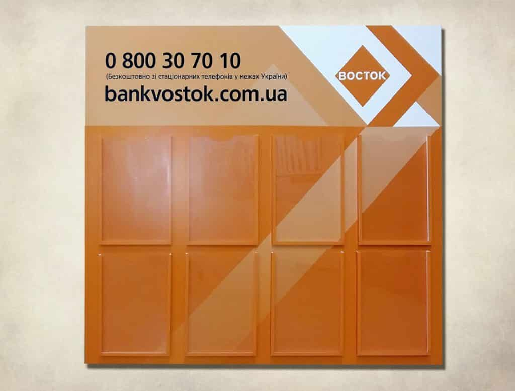 Bank_Vostok_2