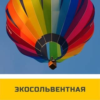 Ekosolventnaya_pechat