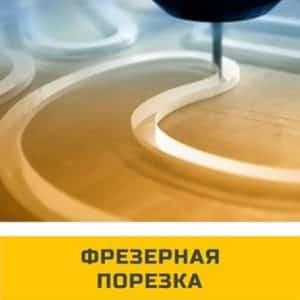 Frezernaya-porezka
