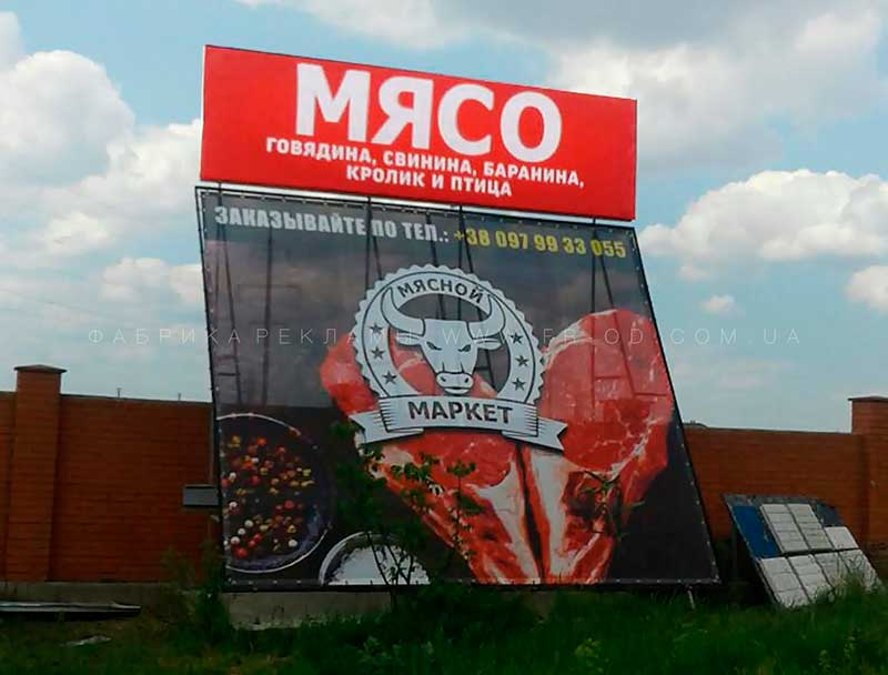 Баннерная сетка Мясо