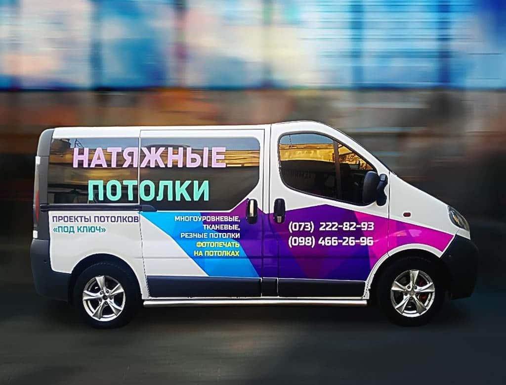 """Автобус """"Натяжные Потолки"""""""