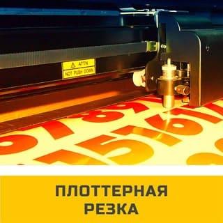 Plotternaya-rezka Oracala