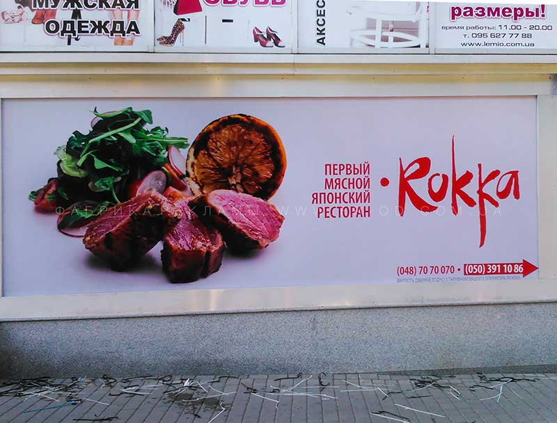 Баннер ROKKA