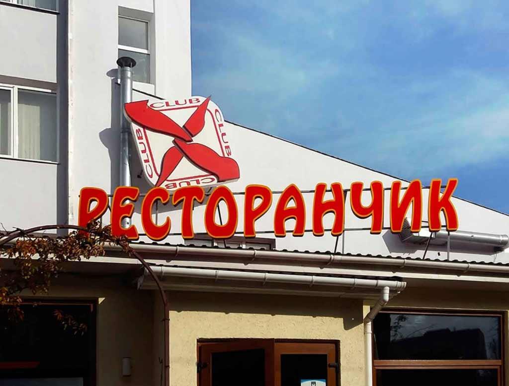 Restoranchik