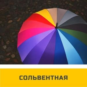 Solventnaya_pechat