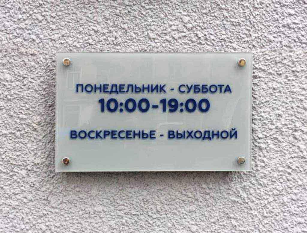 Табличка_Режим_работы