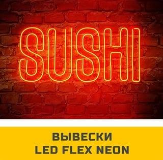 Led_Flex_Neon