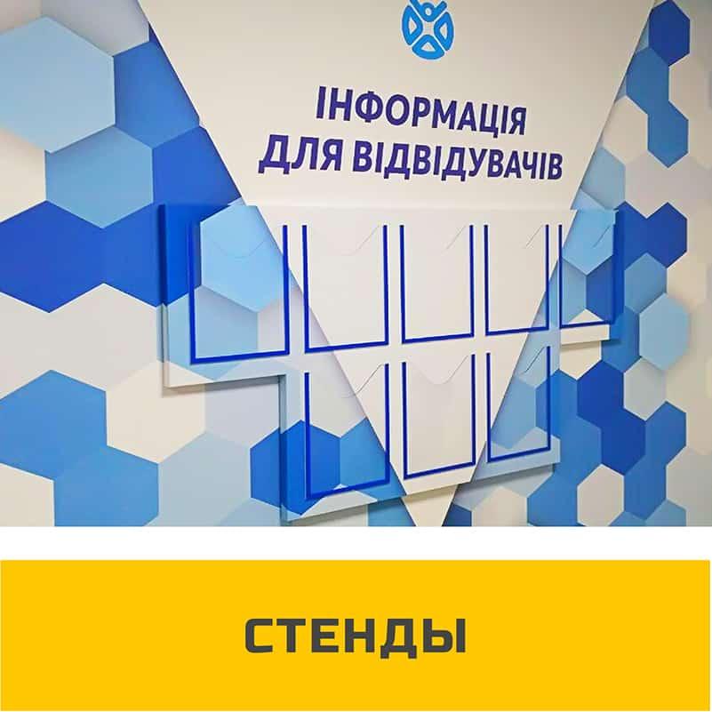 Zastavka Stendy - Услуги рекламного агентства