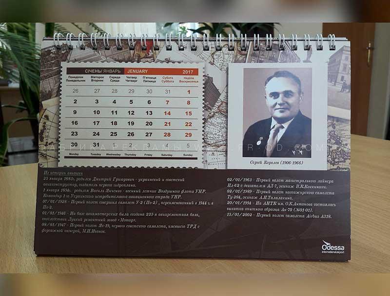 aeroport calendar 2 - Печать календарей