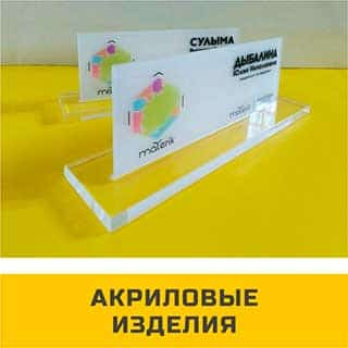 akril 6 - Услуги рекламного агентства