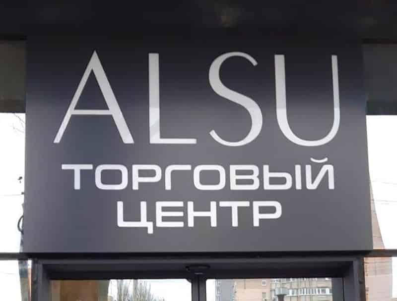 """Вывеска ТЦ """"ALSU"""" Одесса"""