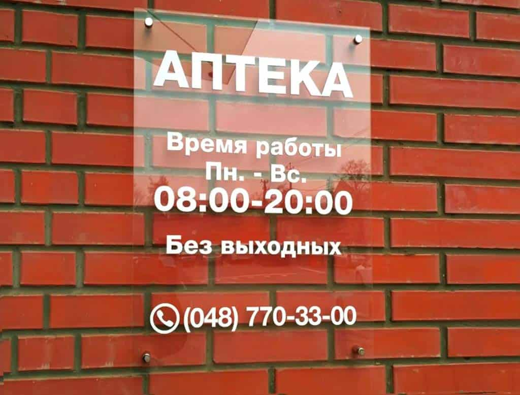 "Табличка ""Аптека"""