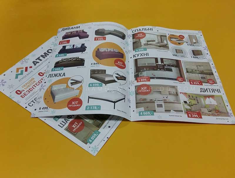 atmo gazeta 2 - Печать брошюр, изготовление каталогов и меню