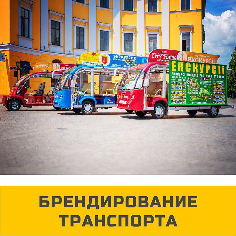 brendirovanie transporta - Услуги рекламного агентства