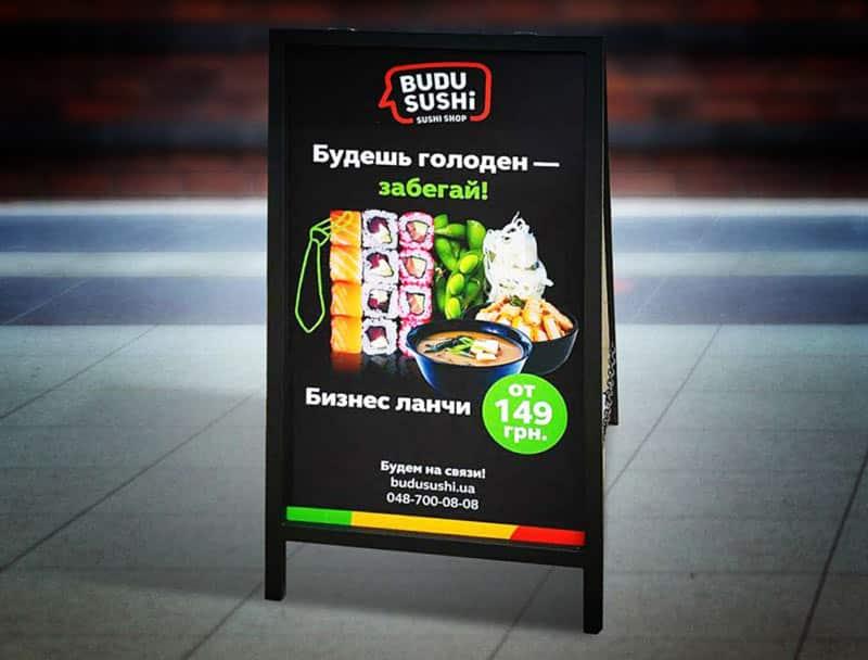 "Мимоход ""Budu-Sushi"""