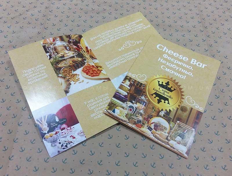 cheese kingdom broshura - Печать брошюр, изготовление каталогов и меню