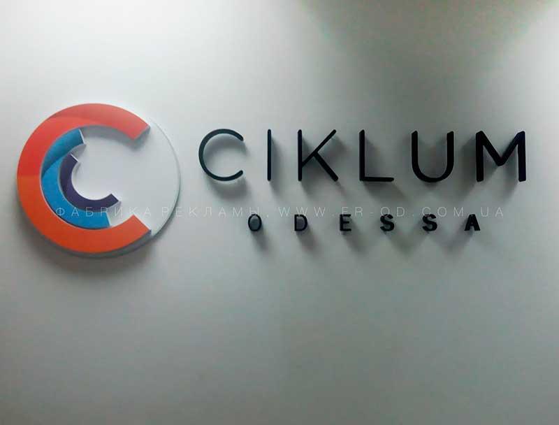 ciklum 2 - Интерьерные вывески