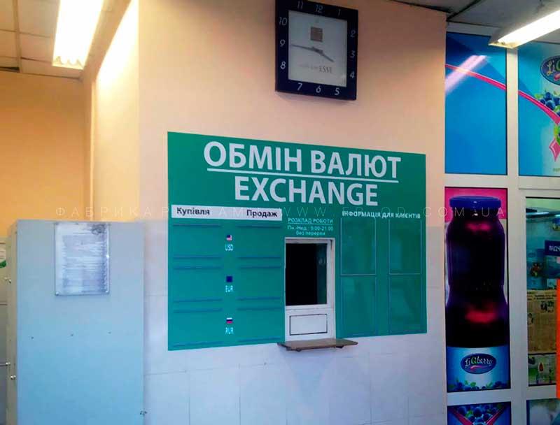 exchange - Информационные стенды