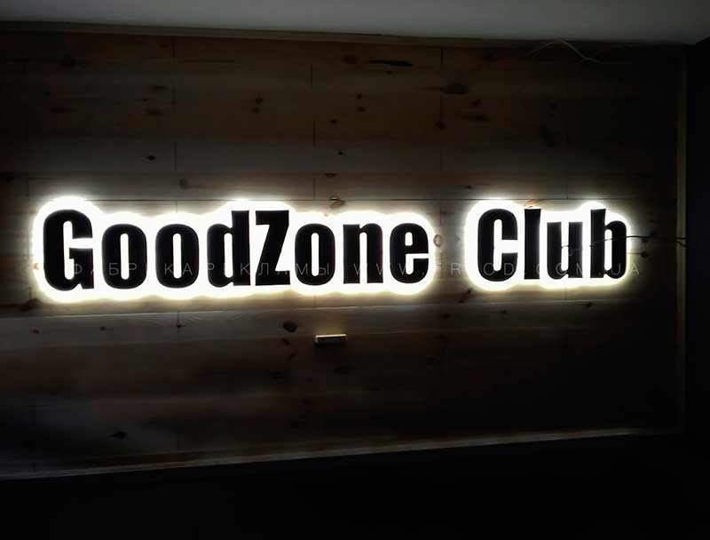 good zone 1 2 - Интерьерные вывески