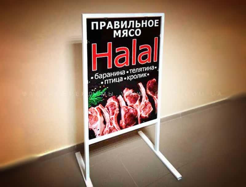 "Мимоход ""Halal"""