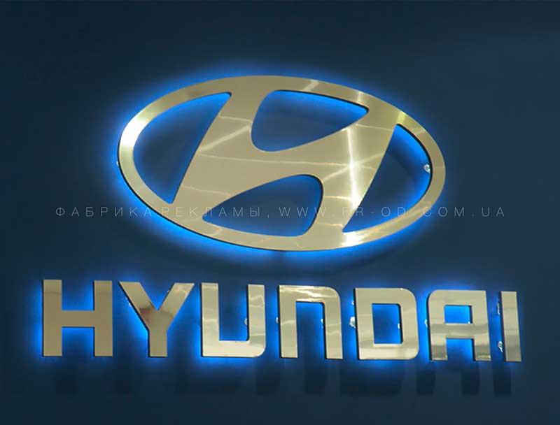 hyundai 1 - Интерьерные вывески
