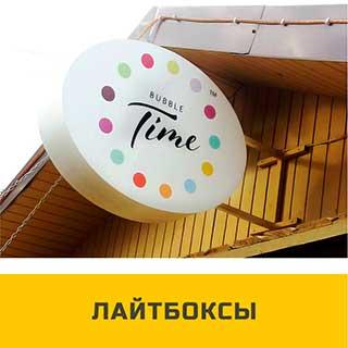 lightbox 2 - Услуги рекламного агентства