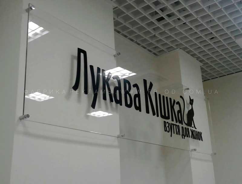 lukava kishka 1 - Интерьерные вывески