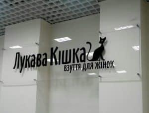 lukava-kishka_2
