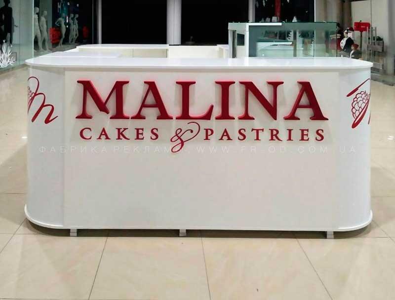 """торговый остров """"MALINA"""", ТЦ """"City Center"""""""