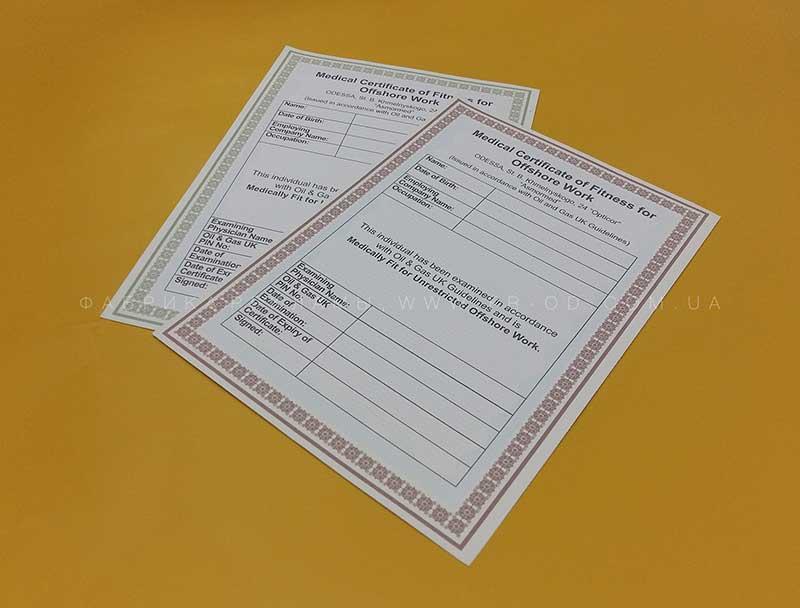 Бланки и сертификаты