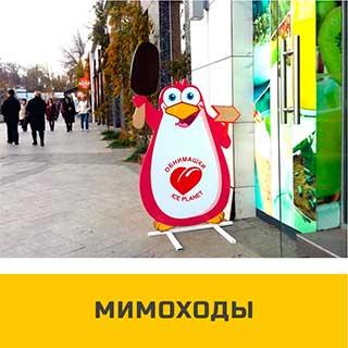 mimohod 5 - Услуги рекламного агентства