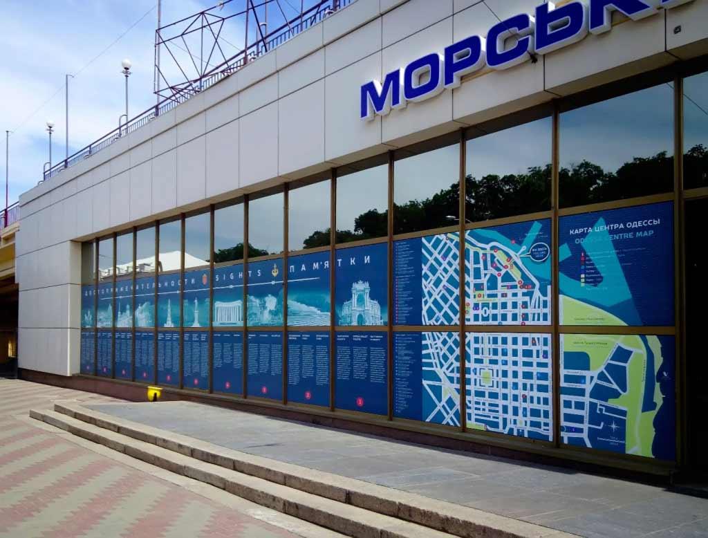 Морвокзал Одесса