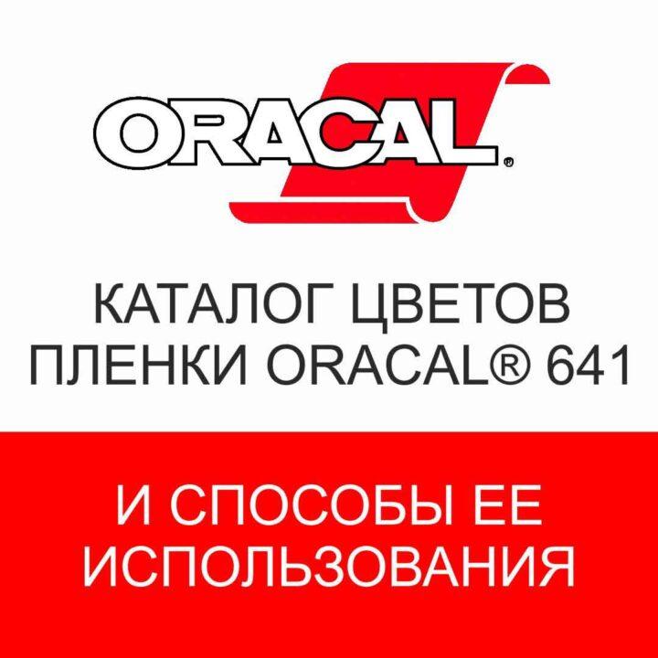 Oracal 641