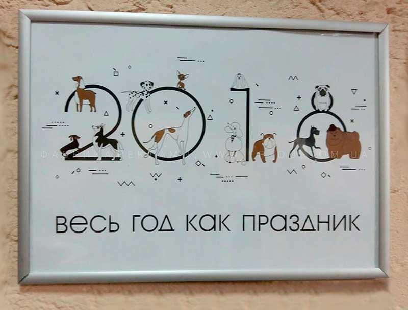 plakat year of the dog - Печать плакатов и постеров