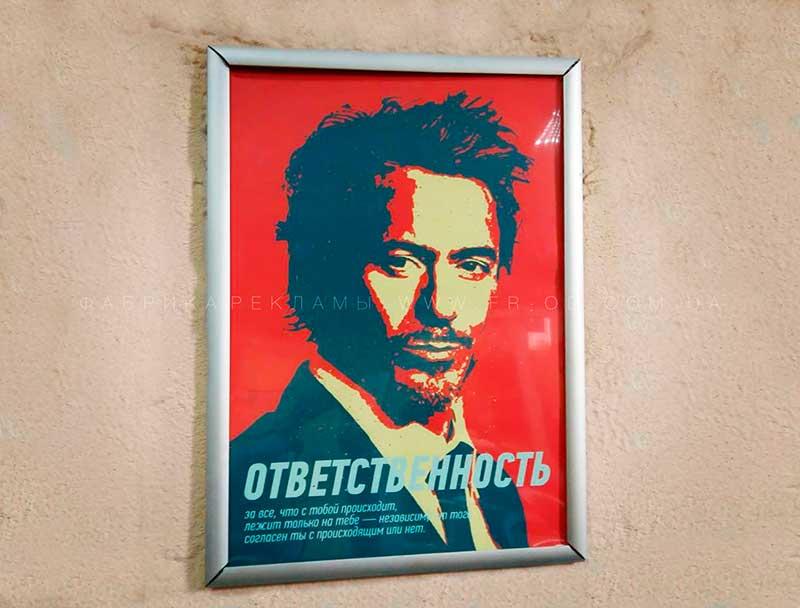 poster to the office - Печать плакатов и постеров