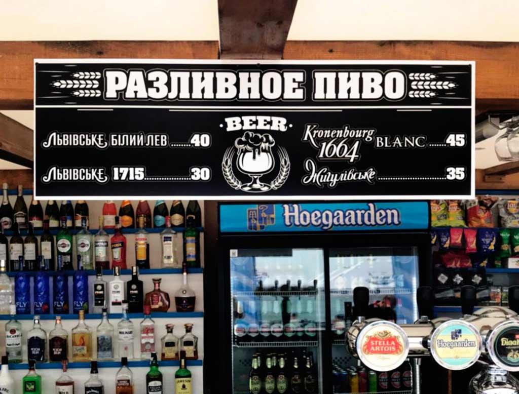 Табличка_разливное_пиво