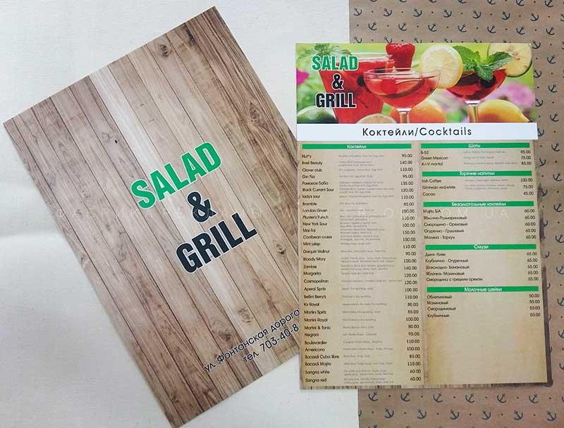 salad grill menu 2 - Печать брошюр, изготовление каталогов и меню
