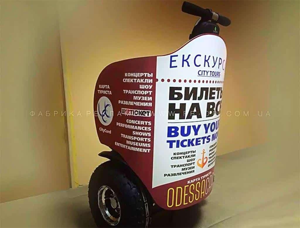 """Сигвей """"Odessa card"""""""