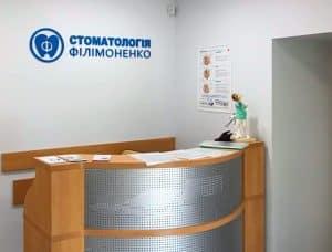 stomat-filimonenko_1